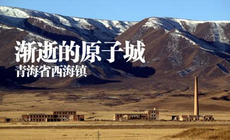 渐逝的原子城-青海省西海镇 - 华夏地理 - 华夏地理的博客
