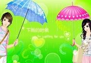 雨中的情侣