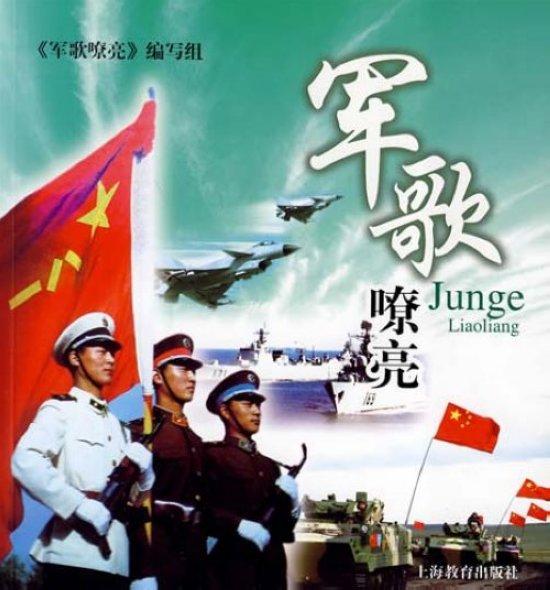 《军 旅 歌 曲》 - 铁道兵1969 - 铁道兵1969的博客【Weblog】