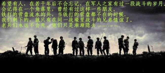 有一种感情叫【战友情】 - 第九侦察大队炮连的