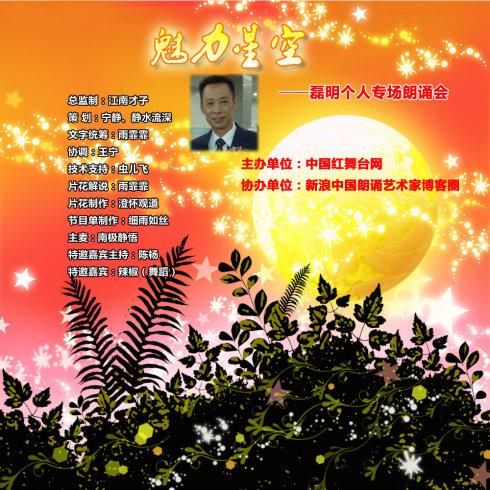 贺:磊明老师个人朗诵专场晚会(转自磊明博… - 晨曦 - 晨曦博客