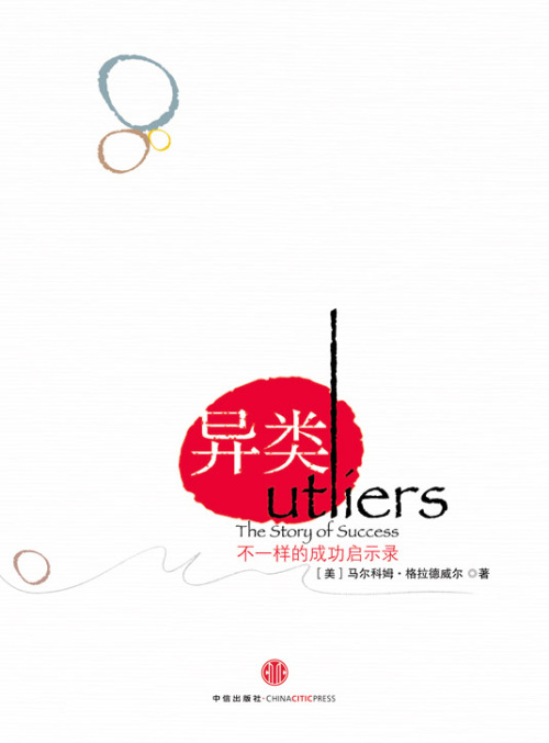华夏书评6月27-7月3日:读《异类》 - 任孟山 - 任孟山