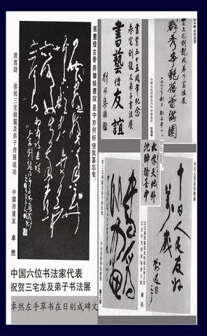 中国书法家协会的成立 - 於菟牧者 - 卓然書畫資料庫