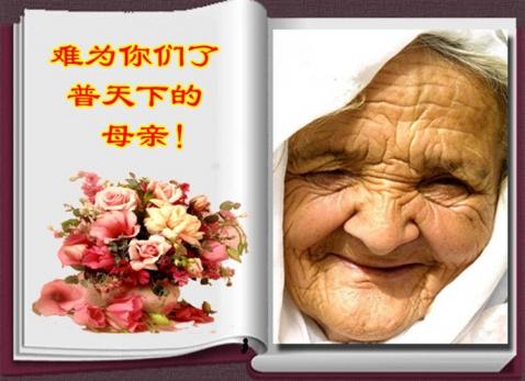 献给妈妈节日快乐 - 清清百合 - qqbh温馨小屋