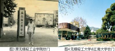 无锡轻工业学院——江南大学校区的演变-转化 - ji782-2008 - ji782-2008的博客