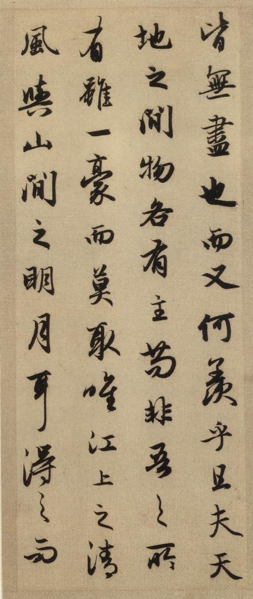 引用 ——赵孟頫《前后赤壁赋》 - 醉墨(书画学校) - 鹤城——毅江书画学校