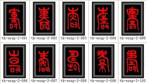 引用 资料:寿字的500种不同写法 - 冯孟融人 - 冯孟融人