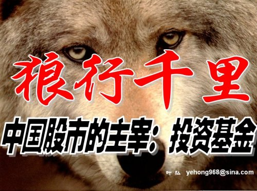 狼行千里——中国股市的主宰:投资基金(一) - 叶弘 - 叶弘 谈股市股民股票