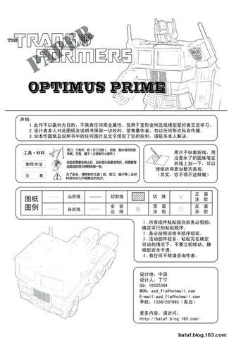 可变形擎天柱纸模型图纸发布! - Asd Fla - 纸制变形金刚作坊