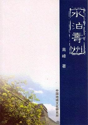 居楚漫记】七绝 喜获《水泊寿州》赠诗人高峰 - 万友昌 - 八公山下  万友昌