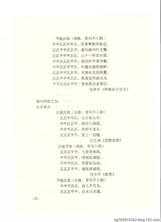 【转载】近体诗(二) - 墨禪 - 我的博客