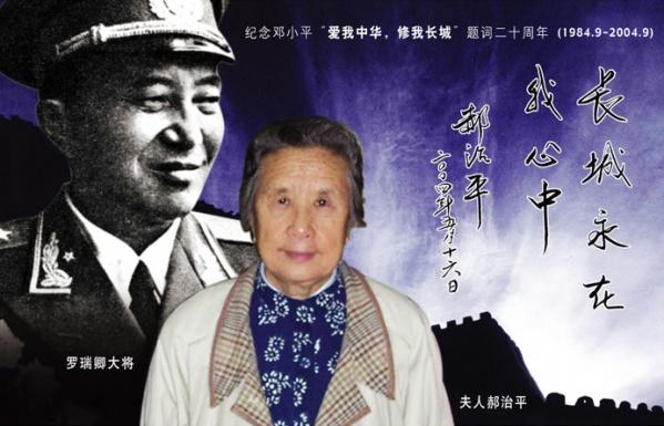 引用  中国的将军和夫人「值得珍藏」 - 妩媚山人 - shanrong5151的博客