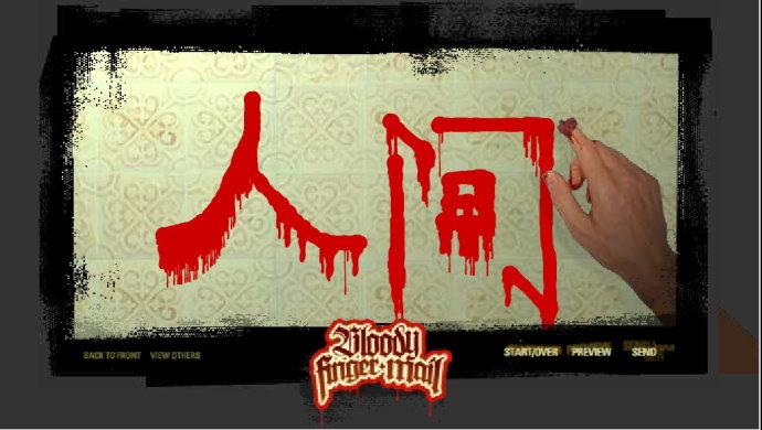 发一个好玩的图,血色人间 - 蔡骏 - 蔡骏的博客
