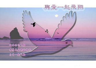 2008年10月12日;与爱一起飞翔