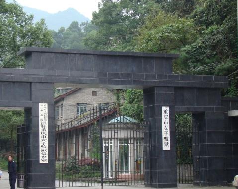 10月29日 女子监狱与警示教育 - 西大人 - 西大人
