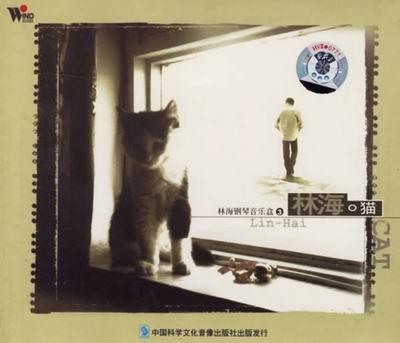 【专辑精选】林海钢琴专辑全集 - 香儿 - 香儿