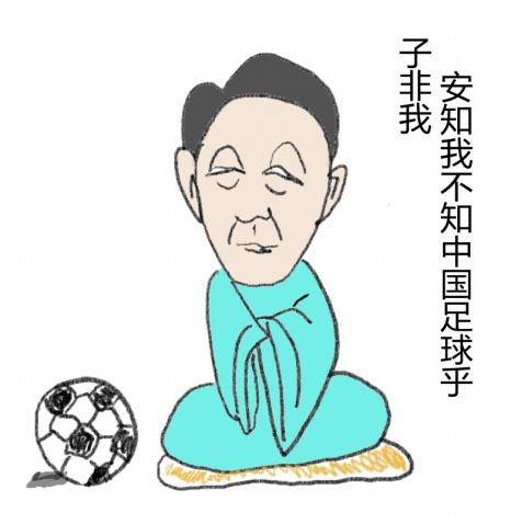 子非我 - 巴克 - 龚明勇的财经漫画
