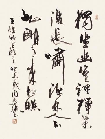 周慧珺书法 - 陈年老酒