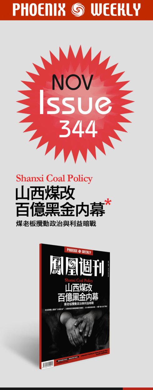 2009年第31期 总第344期 目录 - 凤凰周刊 - 凤凰周刊