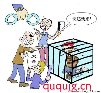 债主非法拘禁欠债者被拘 - 趣趣豆漫画函授中心 - 趣趣豆漫画函授中心