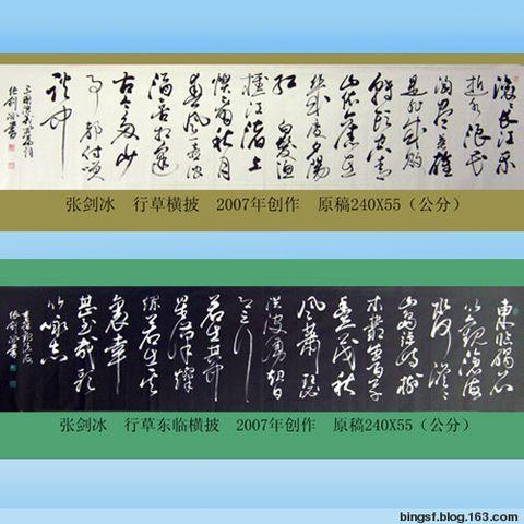 冰山枫书法作品欣赏 - 冰山枫 - 冰山枫的书法世界