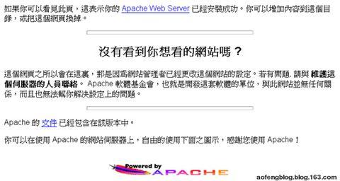 在Linux上安装Apache - 傲风 - 傲风的博客