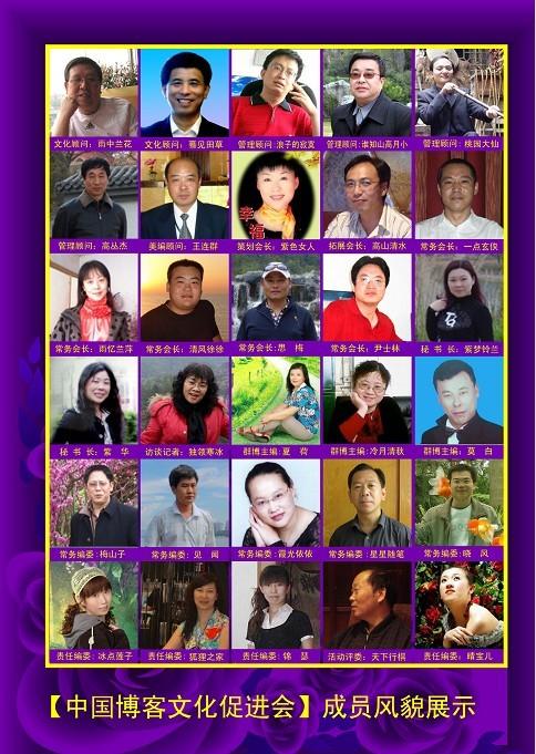 中国博客文化促进会成员风貌展示 - 今生有你 - wlq19580 的博客
