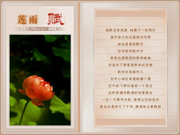 精美圖文欣賞146 - 唐老鴨(kenltx) - 唐老鴨(kenltx)的博客