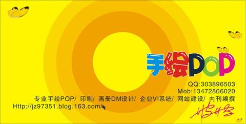上海波波手绘pop培训