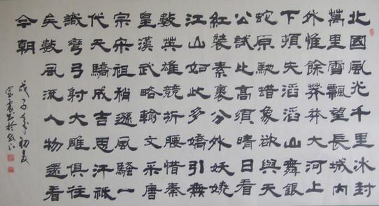 祝贺 网易 中国书画 2周年网络大赛书法作品