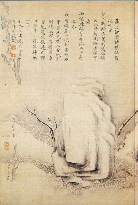 王羲之《快雪时晴贴》(全本高清图)