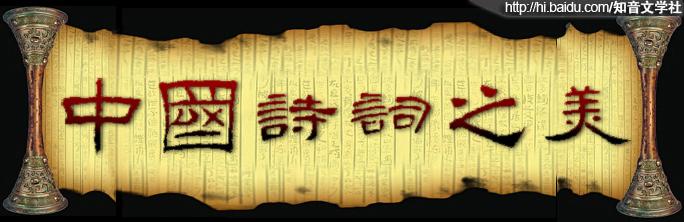 中国诗词之美[视频全集] - 沙柳胡杨 - shaliuhuyang 的博客