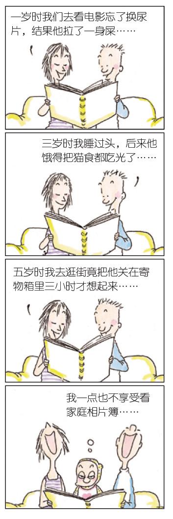 《绝对小孩2》四格漫画选载十四 - 朱德庸 - 朱德庸 的博客