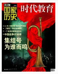 《先锋国家历史》第七期 - 《国家历史》 - 《看历史》原国家历史杂志