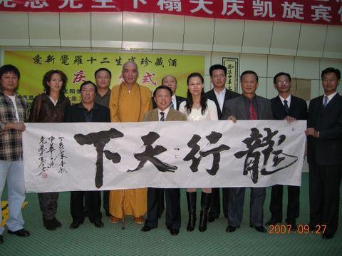 与佛教界名人合影 - 张克思 - 张克思