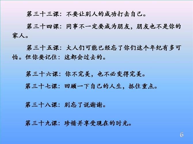 老师永远不教的39堂课 - Miss Chen的日志 - 网易博客 - 龙旗豹韬 - 龙旗豹韬的博客