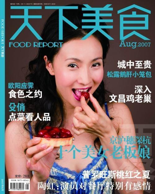 中国十大美女老板娘 北京杭州广州深圳上海
