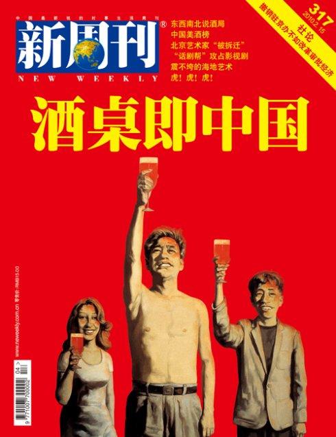 酒桌即中国 - 新周刊 - 新周刊