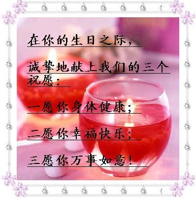 引用 祝贺图片(蜡烛、文字、酒水类) - 滴墨斋主 - 滴墨斋主的后花园
