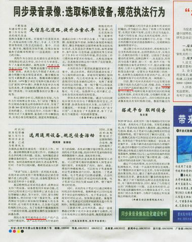 天地伟业数字化审讯系统在《检察日报》上获得各地检察机关好评 - 张新房 - 张新房的博客