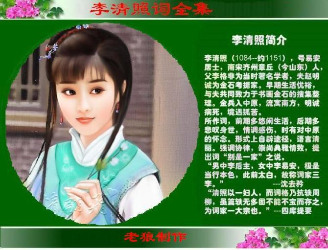 李清照诗词配画 - junmin - junmin健康文摘博客