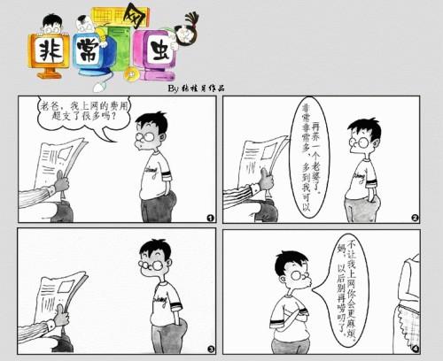 [原创]北岸工作室早年漫画作品--《非常网虫01》 - 苗得雨 - 苗得雨:网事争锋