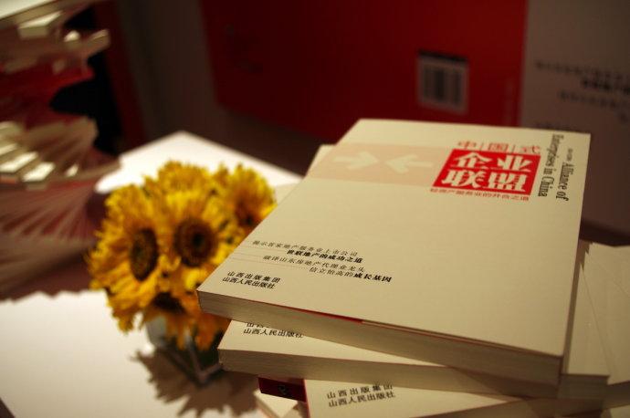 《中国式企业联盟》新书发布 - 陆新之 - 陆新之的博客