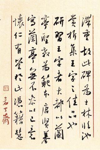 (收藏)孙晓云书法作品欣赏 - 羽毛 - sunyu1207.ok 羽毛的博客