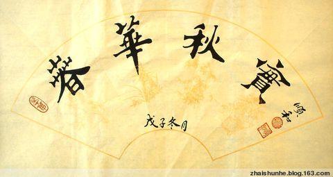 原创   翟顺和的字春华秋实 - 翟顺和 - 悠然见南山