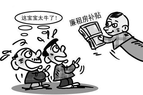 """拉登和领廉租房补贴的4岁宝宝""""斗法"""" - 傅硕 - 傅硕 的博客"""