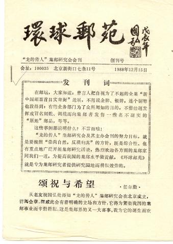 民间集邮刊物《环球邮苑》 - xuyongsheng318 - xuyongsheng318的博客