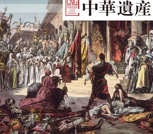 成吉思汗初恋情人和长子身世之谜 - 中华遗产 - 《中华遗产》