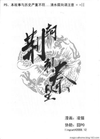 【继续除草】历史同人漫画参上 - 凌猫 - [猫耳联盟] 风与铃的幻想曲