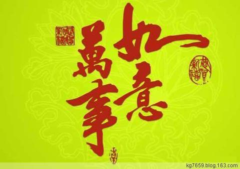 祝福战友们、朋友们新年快乐 万事如意!(铁道兵kg7659) - 铁道兵kg7659 - 铁道兵kg7659
